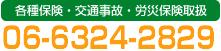 各種保険・交通事故・労災保険取扱 06-6324-2829